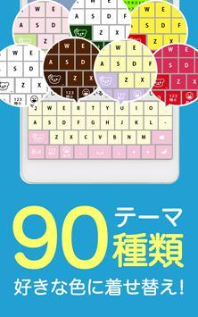 flick - Emoticon Keyboard screenshot 15