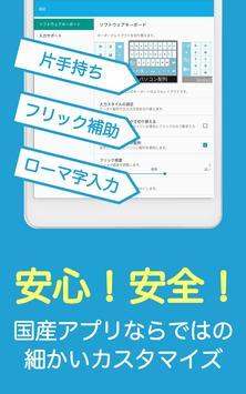 flick - Emoticon Keyboard screenshot 17
