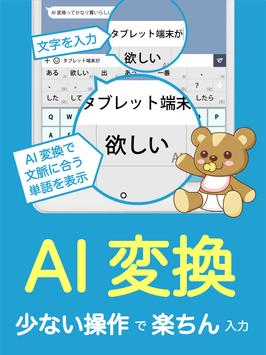 flick - Emoticon Keyboard screenshot 10