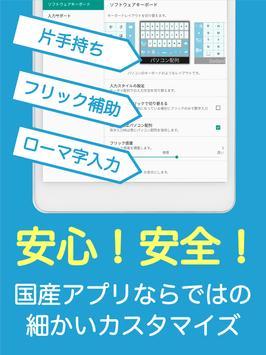 flick - Emoticon Keyboard screenshot 11
