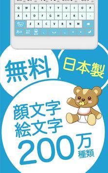 flick - Emoticon Keyboard screenshot 12