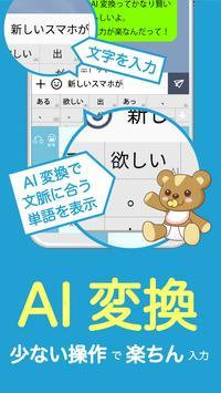 flick - Emoticon Keyboard screenshot 4