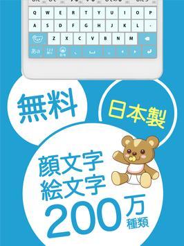 flick - Emoticon Keyboard screenshot 6