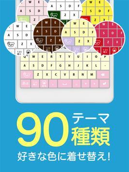 flick - Emoticon Keyboard screenshot 9