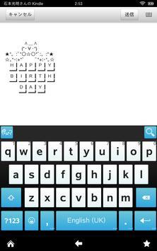 Emoticon Keyboard 截圖 13