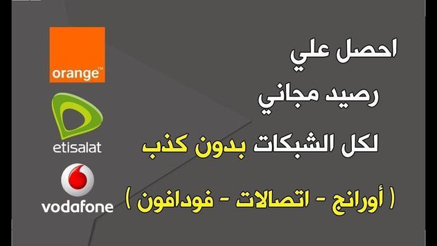كروت شحن مجانية جميع الشبكات Affiche