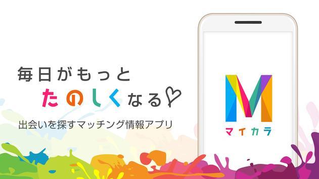 SNS情報アプリMyColor(マイカラ) poster
