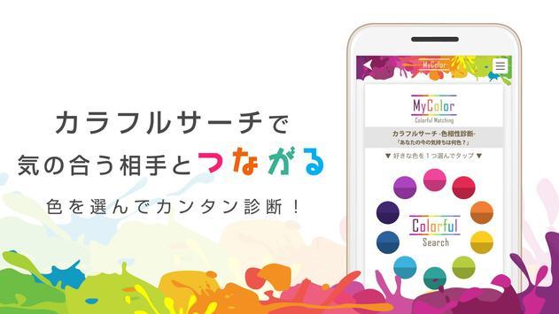 SNS情報アプリMyColor(マイカラ) screenshot 2