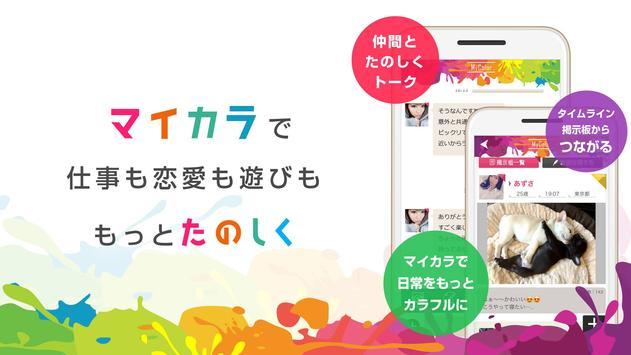 SNS情報アプリMyColor(マイカラ) screenshot 3