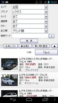 Carpick Used car information screenshot 2