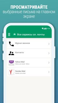 Все сервисы эл. почты скриншот 2