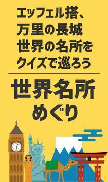 脳トレ!世界名所巡りクイズ poster