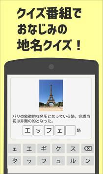 脳トレ!世界名所巡りクイズ screenshot 1
