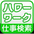 ハローワーク 仕事・パート・アルバイト検索 APK