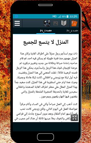 قصص رعب For Android Apk Download