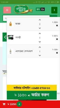 Sunnati screenshot 2