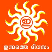 All malayalam daily news papers innathe divasam. icon