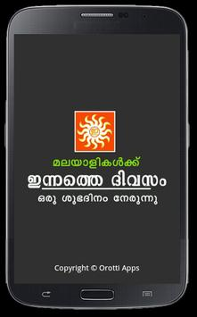 All malayalam daily news papers innathe divasam. poster
