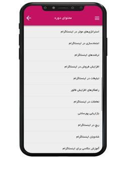 Insta Premium screenshot 2