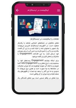 Insta Premium screenshot 3