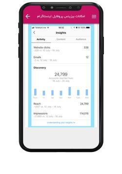 Insta Premium screenshot 4