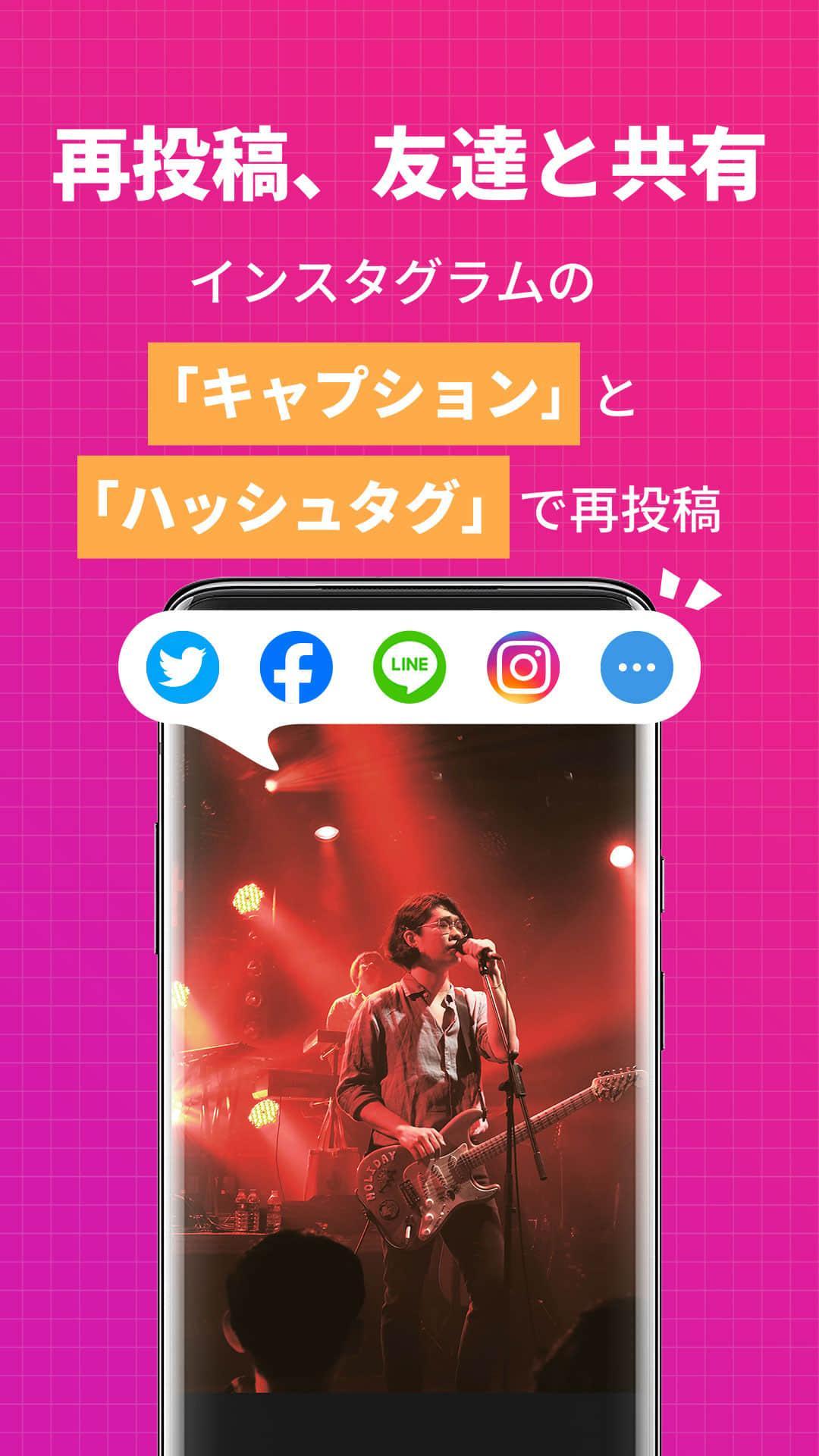 保存 アプリ 動画 インスタ