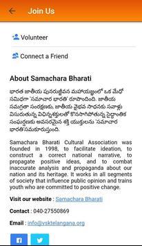 Samachara Bharati screenshot 3