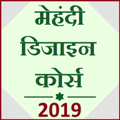 मेहंदी बनाना सीखे - Mehandi Design Course In Hindi icon