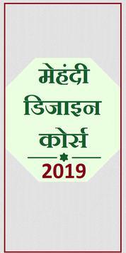 मेहंदी बनाना सीखे - Mehandi Design Course In Hindi poster