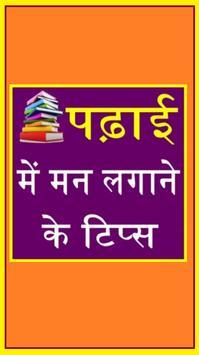 पढाई में मन लगाने के उपाय poster