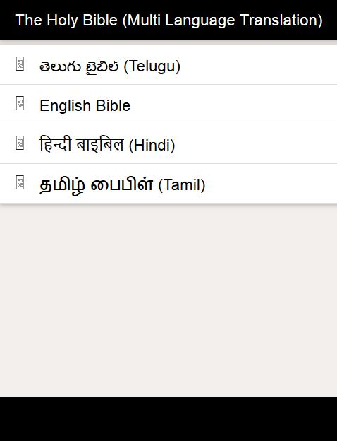 Holy Bible in (Telugu + English + Tamil + Hindi) for Android