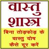 वास्तु शास्त्र ज्ञान, Vastu Shastra Tips in Hindi icon