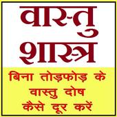 वास्तु शास्त्र ज्ञान, Vastu Shastra Tips in Hindi ikona