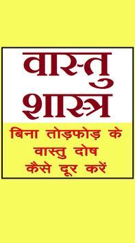 वास्तु शास्त्र ज्ञान, Vastu Shastra Tips in Hindi plakat