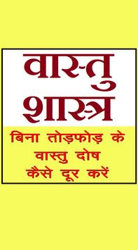 वास्तु शास्त्र ज्ञान, Vastu Shastra Tips in Hindi screenshot 7