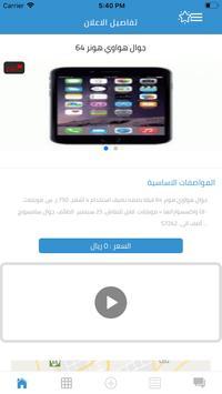 سوق واعلان screenshot 2