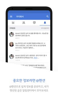 아지트 Agit  - 함께 소통하는 업무용 커뮤니티 screenshot 3