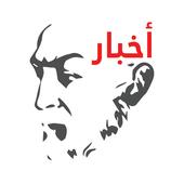 Almeta: Smartest Platform for Arab Politics icon