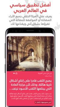 Almeta: Smartest Platform for Arab Politics poster