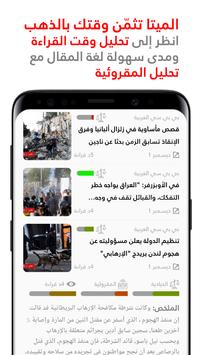 Almeta: Smartest Platform for Arab Politics screenshot 11