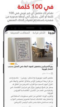 Almeta: Smartest Platform for Arab Politics screenshot 1