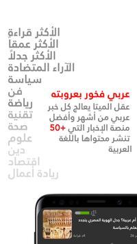Almeta: Smartest Platform for Arab Politics screenshot 3