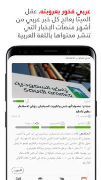 Almeta: Smartest Platform for Arab Politics screenshot 8
