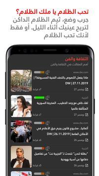 Almeta: Smartest Platform for Arab Politics screenshot 6