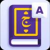 Арабский словарь ícone