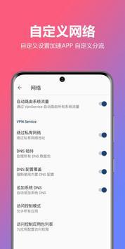 艾可云 VPN - V2AKY:翻墙梯子高速稳定代理科学上网 screenshot 11