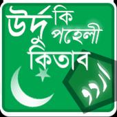 উর্দু কি পহেলী কিতাব icon