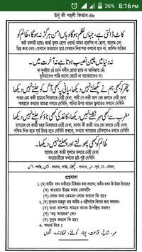 উর্দু কি পহেলী কিতাব screenshot 4