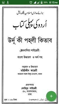 উর্দু কি পহেলী কিতাব poster