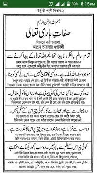 উর্দু কি পহেলী কিতাব screenshot 1